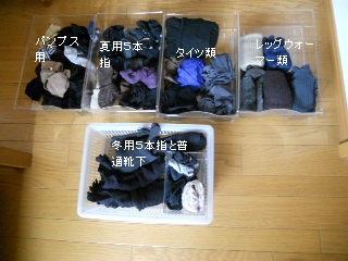 毎日洗濯にでる 今の季節の5本指とふつうの靴下は引き出しにいれないで空いていたかごにいれて引き出しの上に置いてポンポン収納(??)にしました